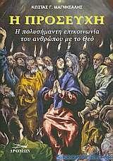 Η προσευχή