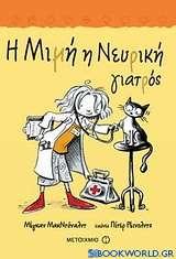 Η Μιμή η Νευρική γιατρός