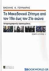Το μακεδονικό ζήτημα από τον 19ο έως τον 21ο αιώνα