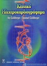 Κλινικό ηλεκτροκαρδιογράφημα