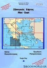 Πλοηγικός χάρτης PC20
