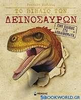 Το βιβλίο των δεινοσαύρων