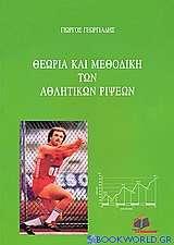 Θεωρία και μεθοδική των αθλητικών ρίψεων