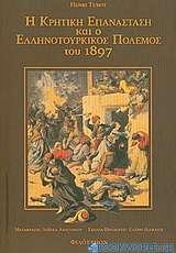 Η Κρητική Επανάσταση και ο Ελληνοτουρκικός Πόλεμος του 1897