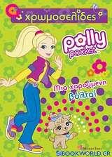 Polly Pocket: Μια χαρούμενη βόλτα