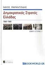 Δημοκρατικός Στρατός Ελλάδας (ΔΣΕ)
