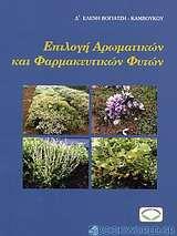 Επιλογή αρωματικών και φαρμακευτικών φυτών