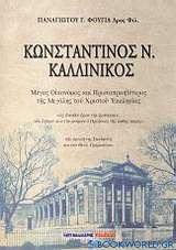 Κωνσταντίνος Ν. Καλλίνικος