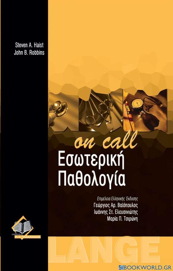 Εσωτερική παθολογία On Call