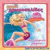 Barbie στην ιστορία μιας γοργόνας: Μια ξεχωριστή γοργόνα