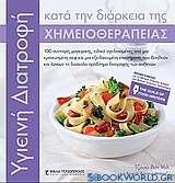 Υγιεινή διατροφή κατά τη διάρκεια της χημειοθεραπείας