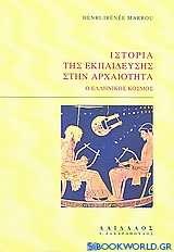 Ιστορία της εκπαίδευσης στην αρχαιότητα