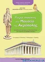 Μικροί επισκέπτες στο Μουσείο της Ακρόπολης