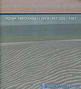 Τόνια Νικολαΐδη: Έργα 1947-2010