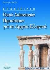 Εγχειρίδιο οκτώ διδακτικών προτάσεων για τα αρχαία ελληνικά