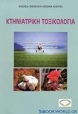 Κτηνιατρική τοξικολογία
