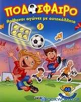 Ποδόσφαιρο 1: Απίθανοι αγώνες με αυτοκόλλητα