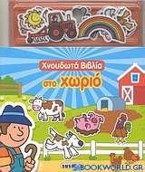 Χνουδωτά βιβλία: Στο χωριό