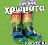 Μικροβιβλία: Χρώματα