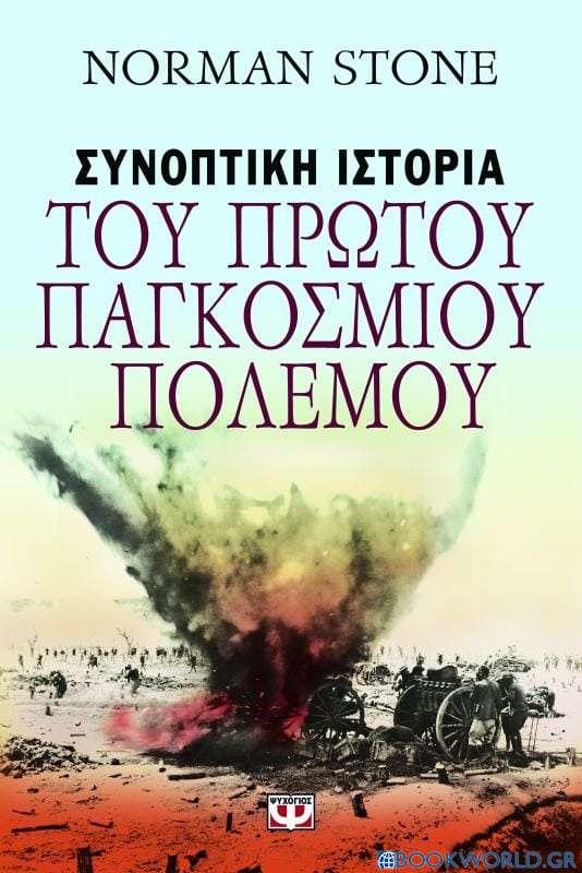 Συνοπτική ιστορία του Πρώτου Παγκοσμίου Πολέμου