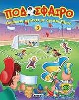 Ποδόσφαιρο 3: Απίθανοι αγώνες με αυτοκόλλητα