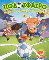 Ποδόσφαιρο 4: Απίθανοι αγώνες με αυτοκόλλητα