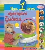 Είμαι 1 έτους: Αγαπημένα ζωάκια