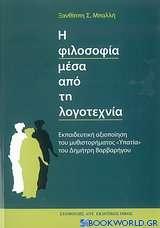 Η φιλοσοφία μέσα από τη λογοτεχνία