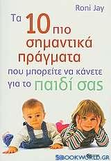 Τα 10 πιο σημαντικά πράγματα που μπορείτε να κάνετε για το παιδί σας