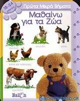 Μαθαίνω για τα ζώα