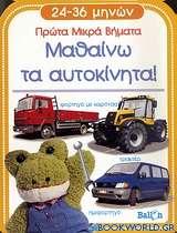 Μαθαίνω τα αυτοκίνητα!