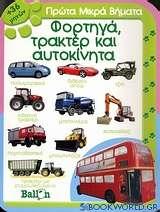 Φορτηγά, τρακτέρ και αυτοκίνητα
