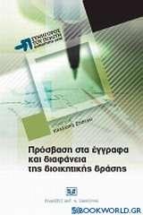 Πρόσβαση στα έγγραφα και διαφάνεια της διοικητικής δράσης