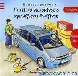 Γιατί το αυτοκίνητο χρειάζεται βενζίνη;