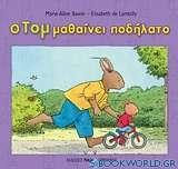 Ο Τομ μαθαίνει ποδήλατο