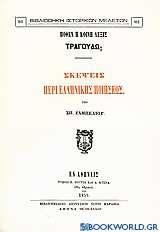 Πόθεν η κοινή λέξις τραγουδώ; Σκέψεις περί ελληνικής ποιήσεως