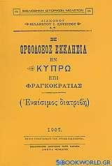 Η ορθόδοξος εκκλησία εν Κύπρω επί Φραγκοκρατίας