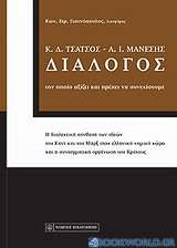 Διάλογος Κ. Δ. Τσάτσος - Α. Ι. Μάνεσης