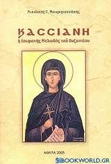 Κασσιανή η επιφανής Μελωδός του Βυζαντίου