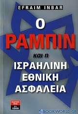 Ο Ράμπιν και η ισραηλινή εθνική ασφάλεια