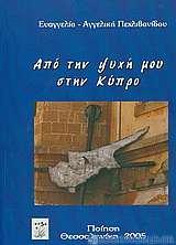 Από την ψυχή μου στην Κύπρο