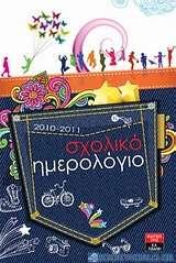 Σχολικό ημερολόγιο για μαθητές και μαθήτριες δημοτικού 2010-2011
