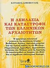 Η λεηλασία και καταστροφή των ελληνικών αρχαιοτήτων