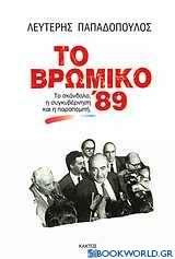 Το βρώμικο '89