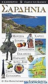 Σαρδηνία