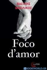 Foco d' amor (Η φλόγα της αγάπης)