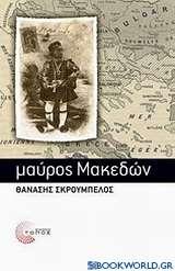 Μαύρος Μακεδών
