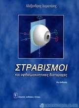 Στραβισμοί και οφθαλμοκίνητες διαταραχές