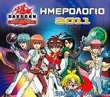 Ημερολόγιο 2011: Bakugan