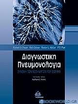 Διαγνωστική πνευμονολογία